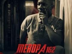Ceega - Meropa 162 (Festive Mix)